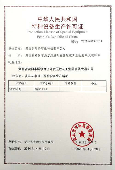 b级锅炉证.png