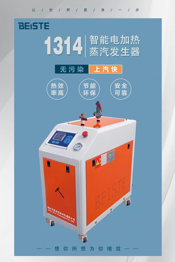 火锅—蒸汽发生器3.jpg