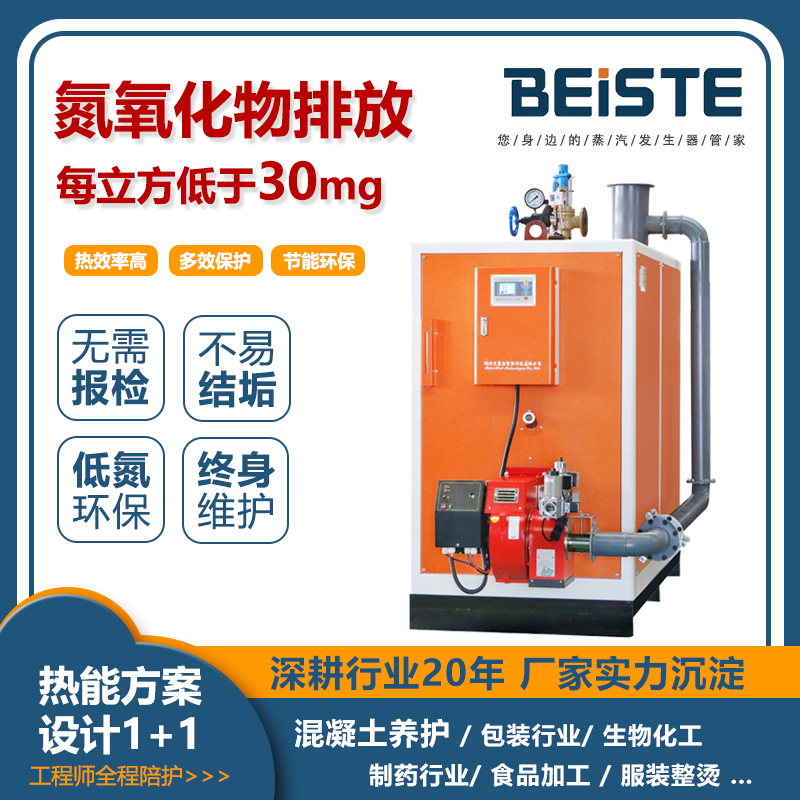 杀虫剂消毒蒸汽发生器3.png