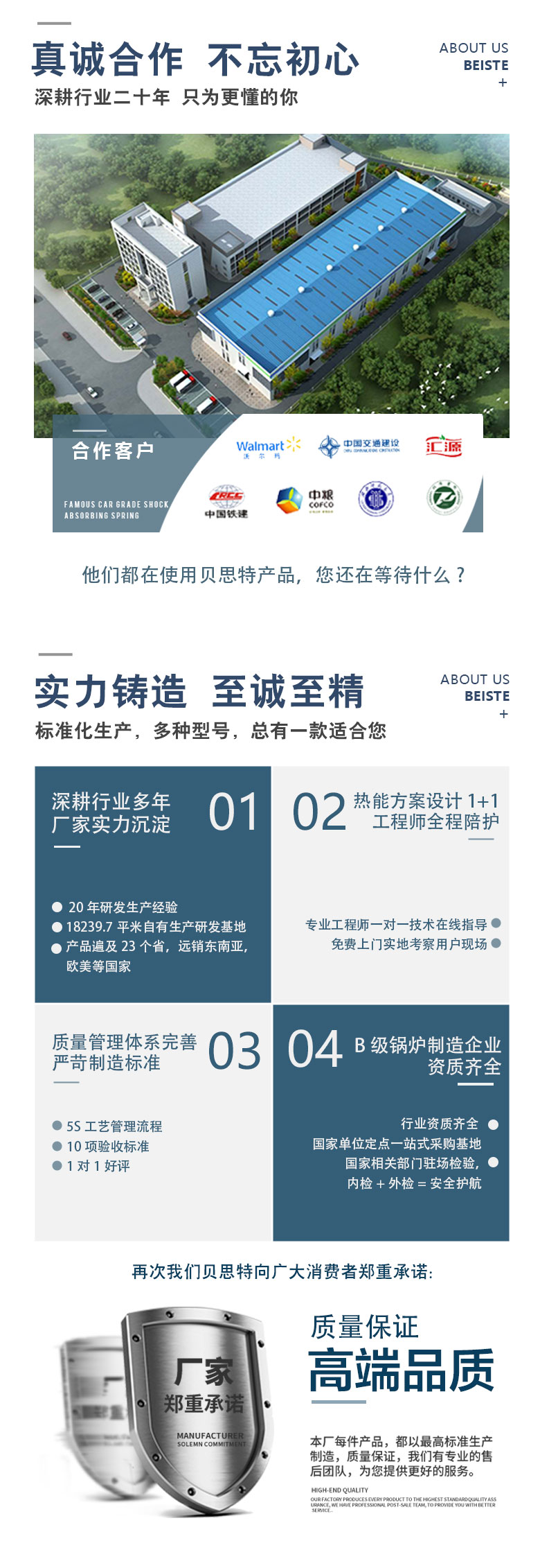 8-真诚合作-不忘初心+实力铸造-至诚至精(300kg).jpg