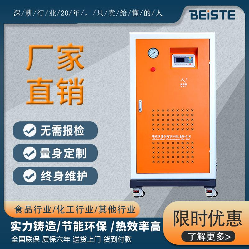酿酒蒸汽发生器4.png