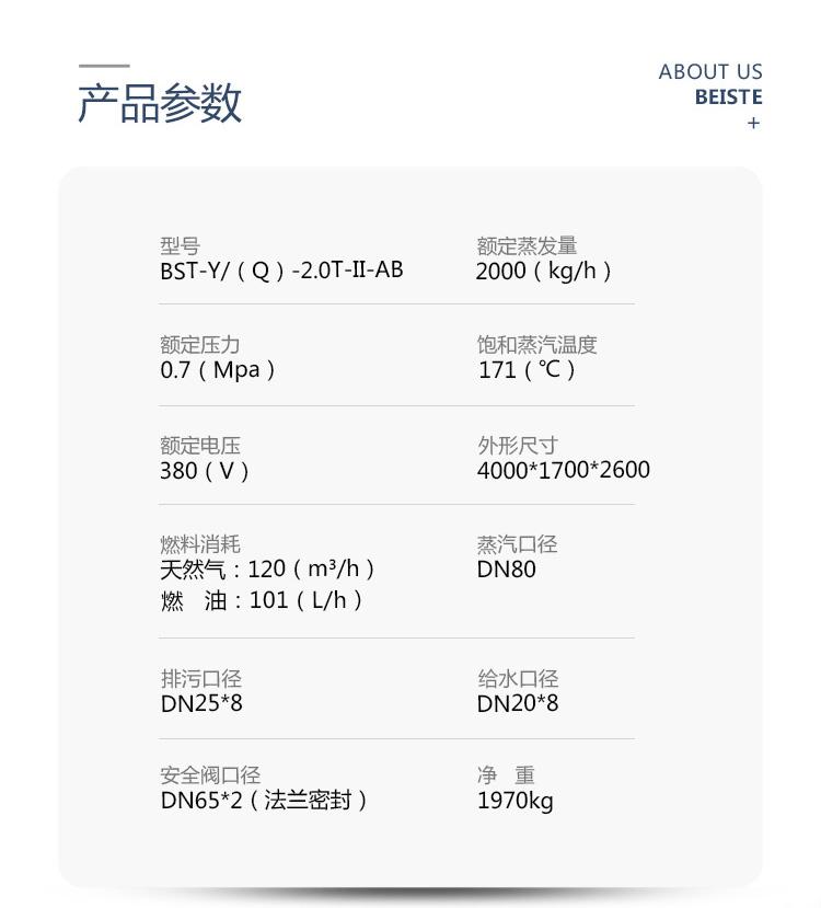 第三代2T燃气_05.jpg